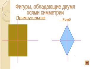 Прямоугольник Ромб