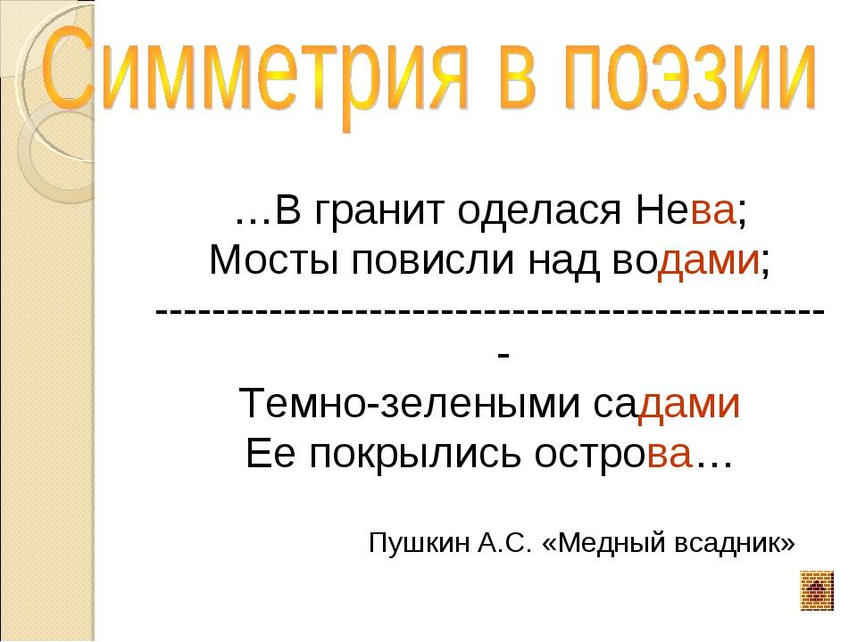 …В гранит оделася Нева; Мосты повисли над водами; --------------------------...