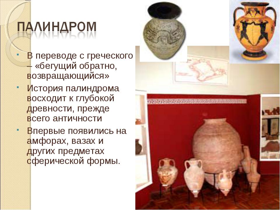 В переводе с греческого – «бегущий обратно, возвращающийся» История палиндром...