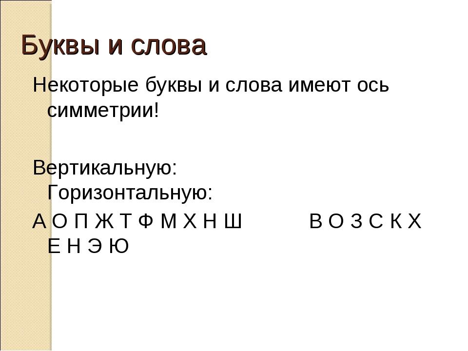Буквы и слова Некоторые буквы и слова имеют ось симметрии! Вертикальную: Гори...