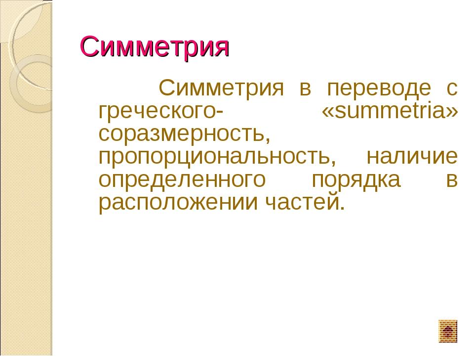 Симметрия Симметрия в переводе с греческого- «summetria» соразмерность, пропо...