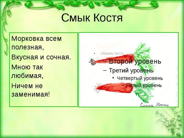 Смык Костя Морковка всем полезная, Вкусная и сочная. Мною так любимая, Ничем...