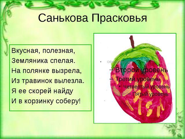Санькова Прасковья Вкусная, полезная, Земляника спелая. На полянке вызрела, И...
