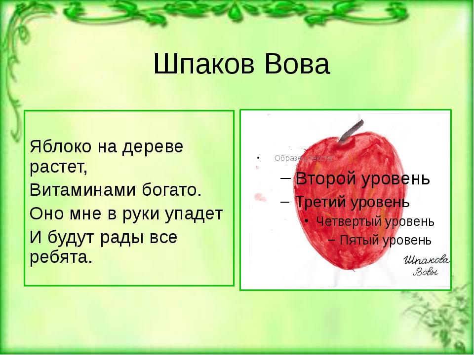 Шпаков Вова Яблоко на дереве растет, Витаминами богато. Оно мне в руки упадет...