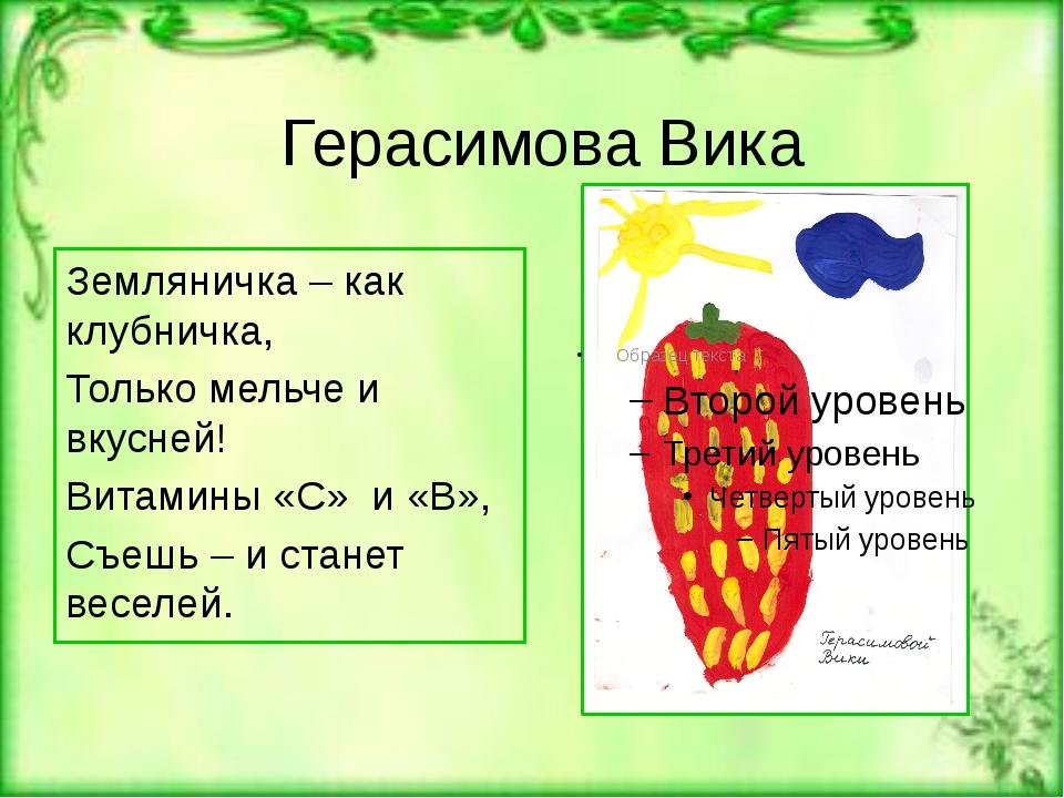 Герасимова Вика Земляничка – как клубничка, Только мельче и вкусней! Витамины...