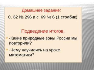 Домашнее задание: С. 62 № 296 и с. 69 № 6 (1 столбик). Подведение итогов. -К