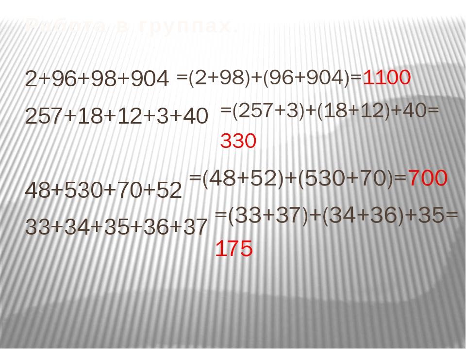 Работа в группах. 2+96+98+904 257+18+12+3+40 48+530+70+52 33+34+35+36+37