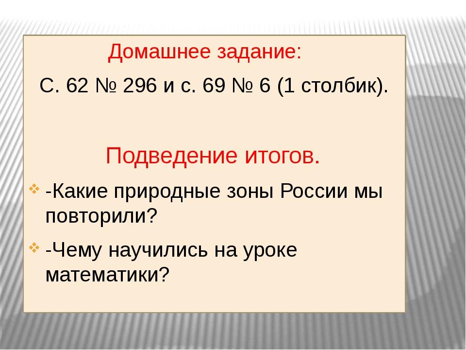 Домашнее задание: С. 62 № 296 и с. 69 № 6 (1 столбик). Подведение итогов. -К...