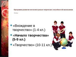 Программа развития интеллектуально-творческих способностей школьников. Этапы: