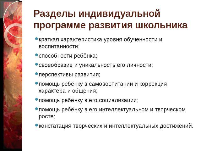 Разделы индивидуальной программе развития школьника краткая характеристика ур...