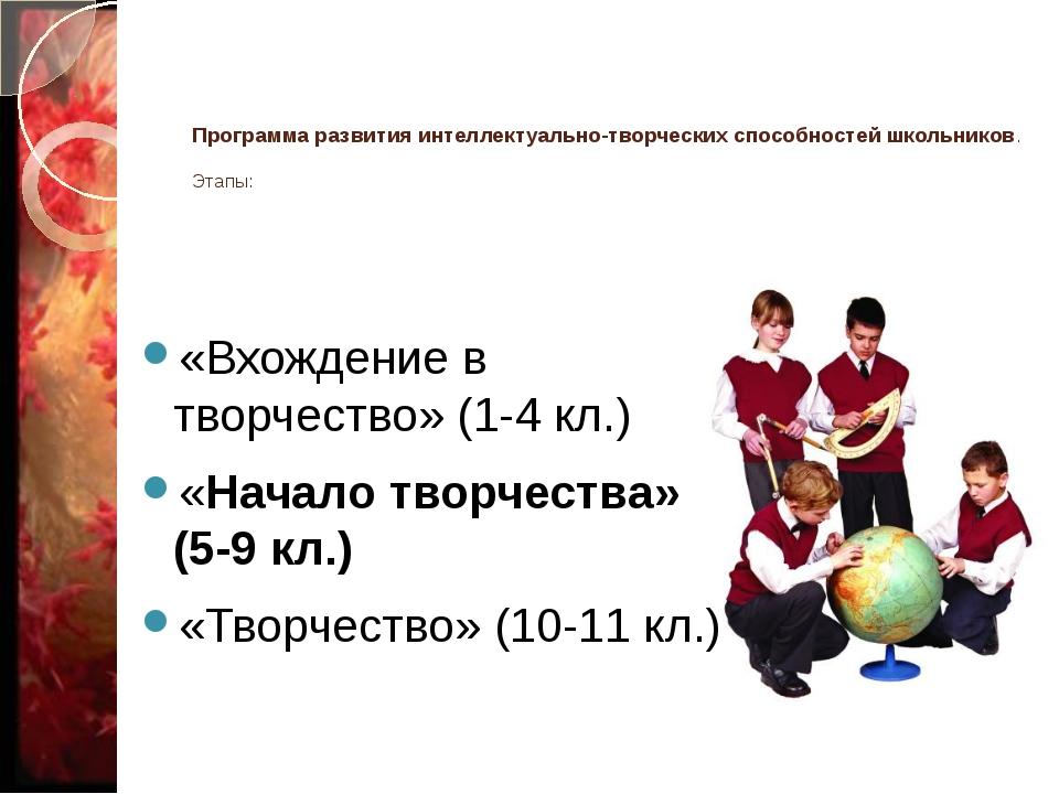 Программа развития интеллектуально-творческих способностей школьников. Этапы:...