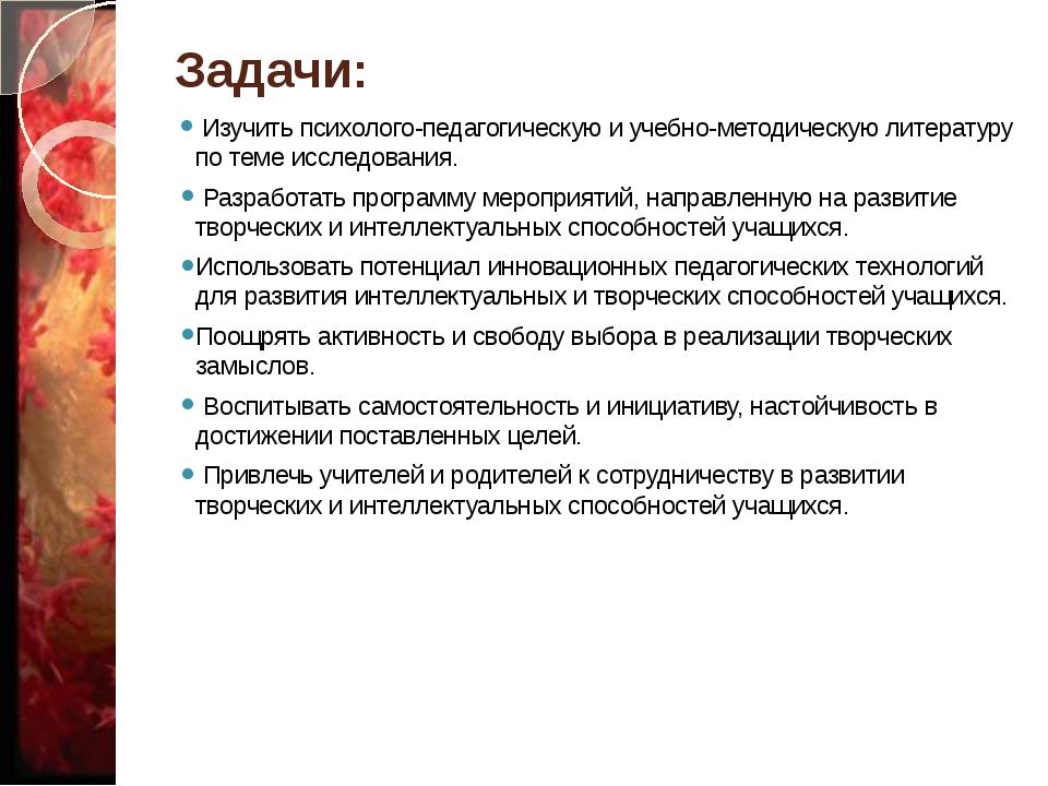 Задачи: Изучить психолого-педагогическую и учебно-методическую литературу по...