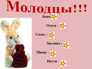 Анжела – Олеся – Саша – Эвелина – Миша – Настя -