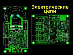 Автор работы: Мартьянов Георгий, ученик 8б класса МАОУ-СОШ №2 Руководитель: