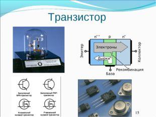 Транзистор