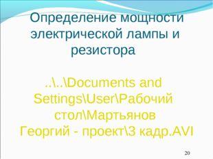 Определение мощности электрической лампы и резистора ..\..\Documents and Set