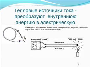 Тепловые источники тока - преобразуют внутреннюю энергию в электрическую Терм