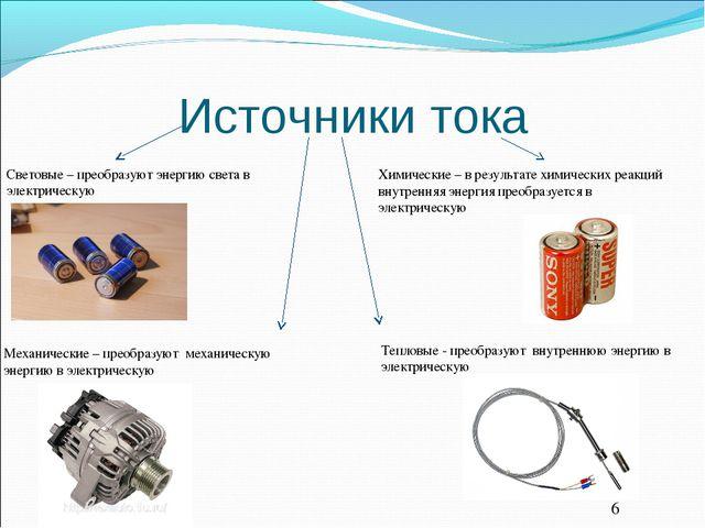 Источники тока Механические – преобразуют механическую энергию в электрическу...