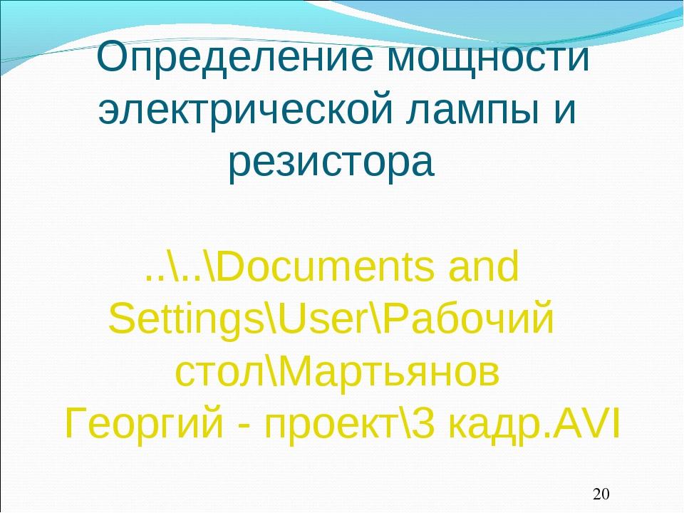 Определение мощности электрической лампы и резистора ..\..\Documents and Set...