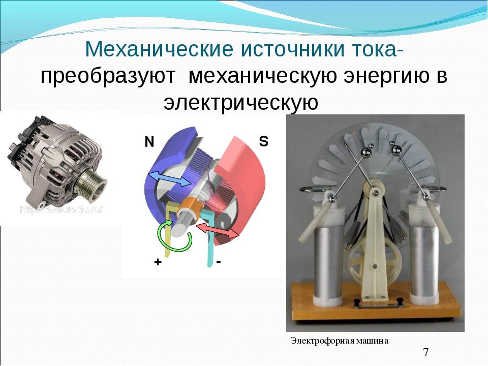 Механические источники тока- преобразуют механическую энергию в электрическую...
