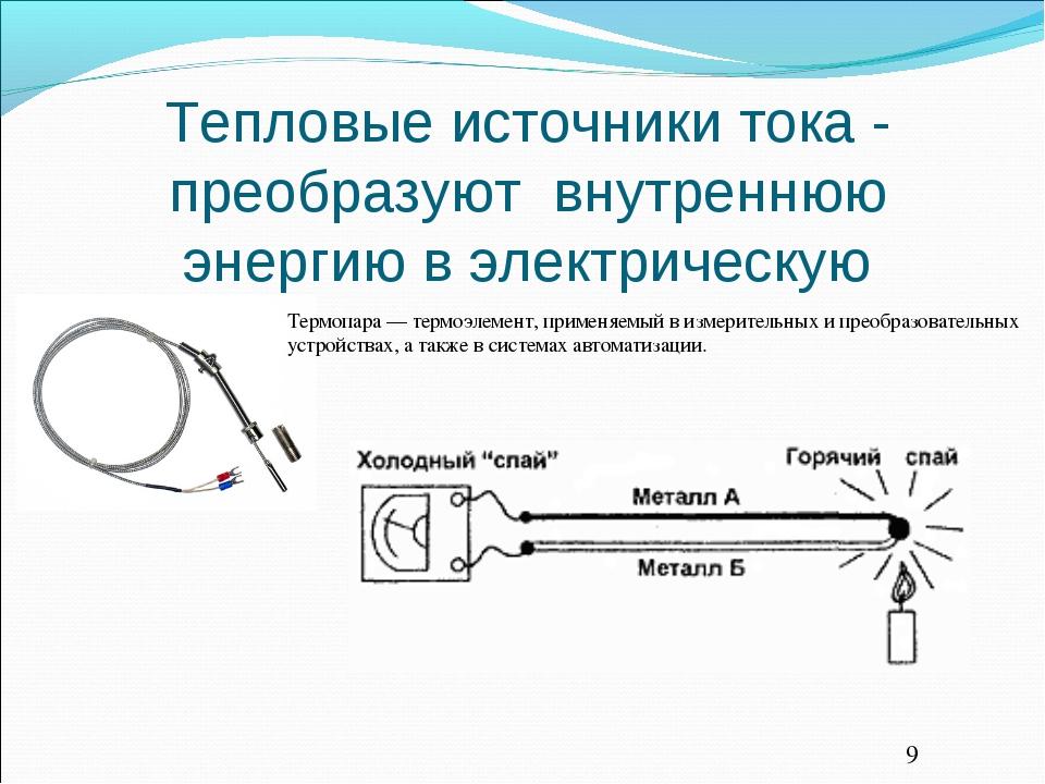 Тепловые источники тока - преобразуют внутреннюю энергию в электрическую Терм...