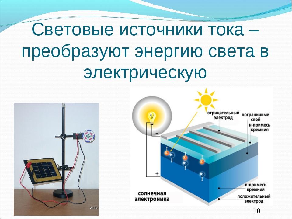 Световые источники тока – преобразуют энергию света в электрическую