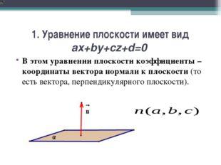 1. Уравнение плоскости имеет вид ax+by+cz+d=0 В этом уравнении плоскости коэф