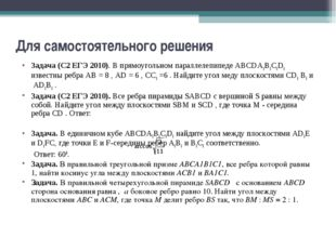 Для самостоятельного решения Задача (С2 ЕГЭ 2010). В прямоугольном параллелеп