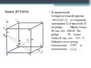 Задача (ЕГЭ-2012). В правильной четырехугольной призме со стороной основания