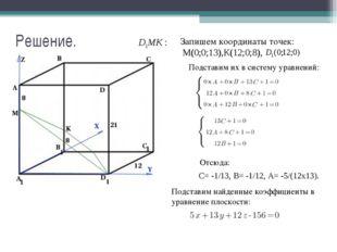 Решение. Запишем координаты точек: М(0;0;13),К(12;0;8), Подставим их в систем
