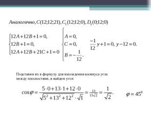 Подставим их в формулу для нахождения косинуса угла между плоскостями, и найд