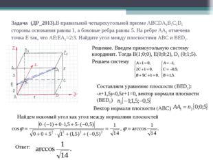 Задача (ДР_2013).В правильной четырехугольной призме ABCDA1B1C1D1 стороны осн
