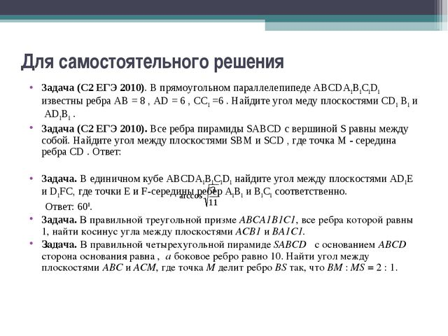 Для самостоятельного решения Задача (С2 ЕГЭ 2010). В прямоугольном параллелеп...
