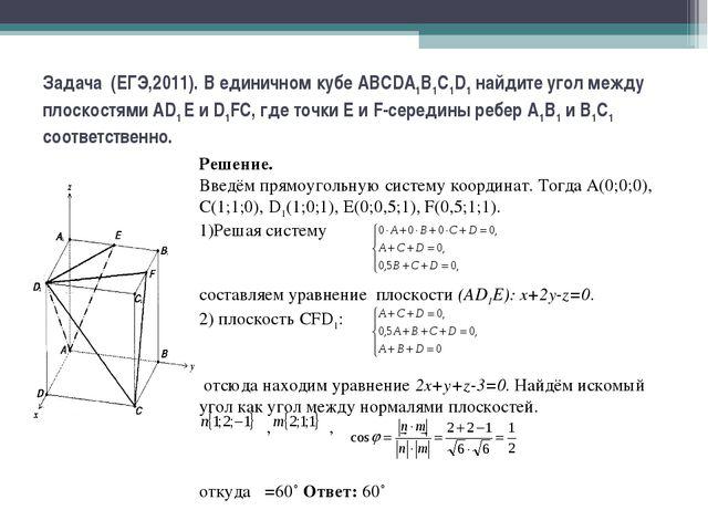 Задача (ЕГЭ,2011). В единичном кубе АВСDA1В1С1D1 найдите угол между плоскостя...