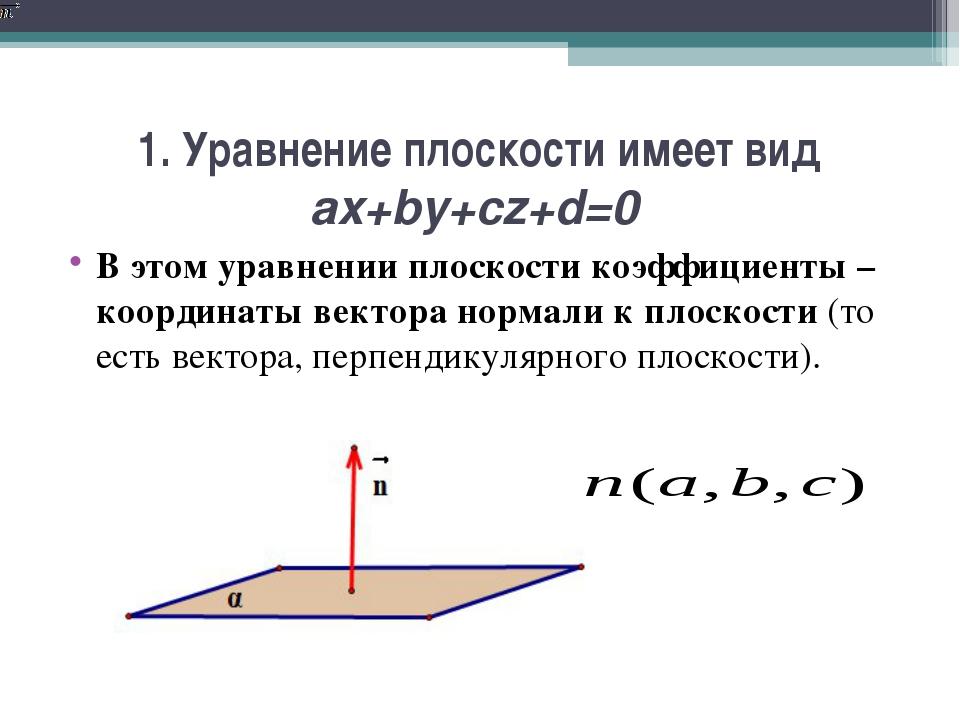 1. Уравнение плоскости имеет вид ax+by+cz+d=0 В этом уравнении плоскости коэф...