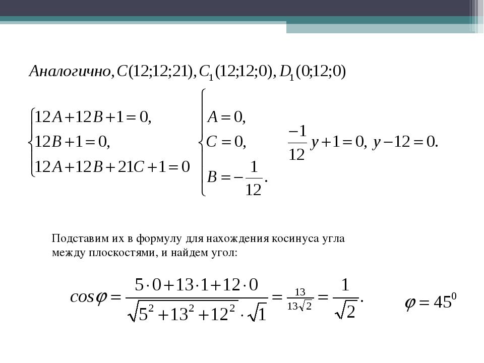 Подставим их в формулу для нахождения косинуса угла между плоскостями, и найд...