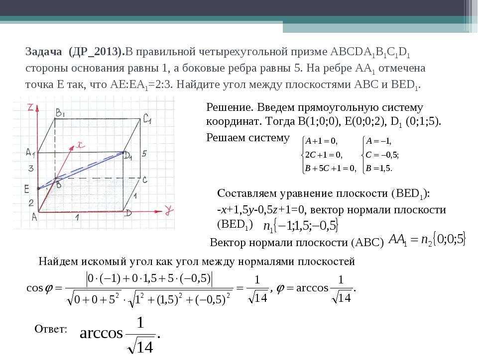 Задача (ДР_2013).В правильной четырехугольной призме ABCDA1B1C1D1 стороны осн...