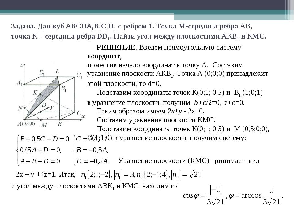 Задача. Дан куб ABCDA1B1C1D1 с ребром 1. Точка М-середина ребра АВ, точка К –...