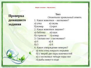 Вторая остановка – «Мир насекомых» Тест Отметьте правильный ответ. 1. Какое