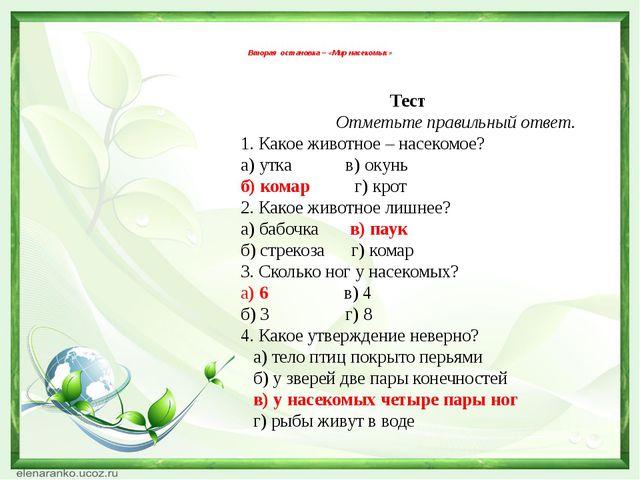 Вторая остановка – «Мир насекомых» Тест Отметьте правильный ответ. 1. Какое...