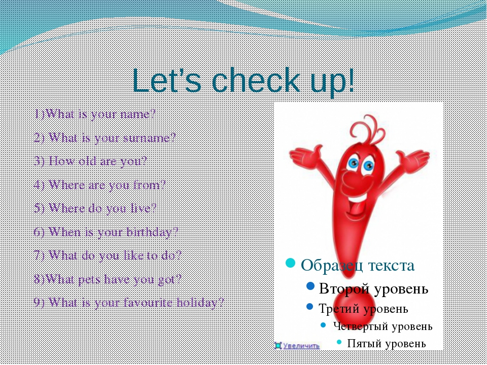 Let's check up! 1)What is your name? 2) What is your surname? 3) How old are...