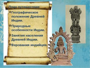 План путешествия: Географическое положение Древней Индии. Природные особеннос