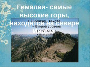 Гималаи- самые высокие горы, находятся на севере Индии