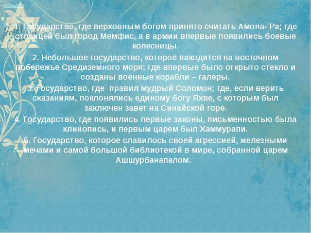 1. Государство, где верховным богом принято считать Амона- Ра; где столицей б...