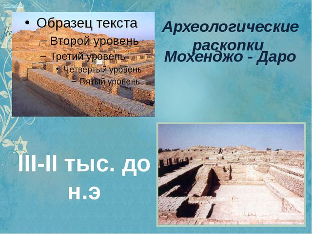 Археологические раскопки Мохенджо - Даро III-II тыс. до н.э