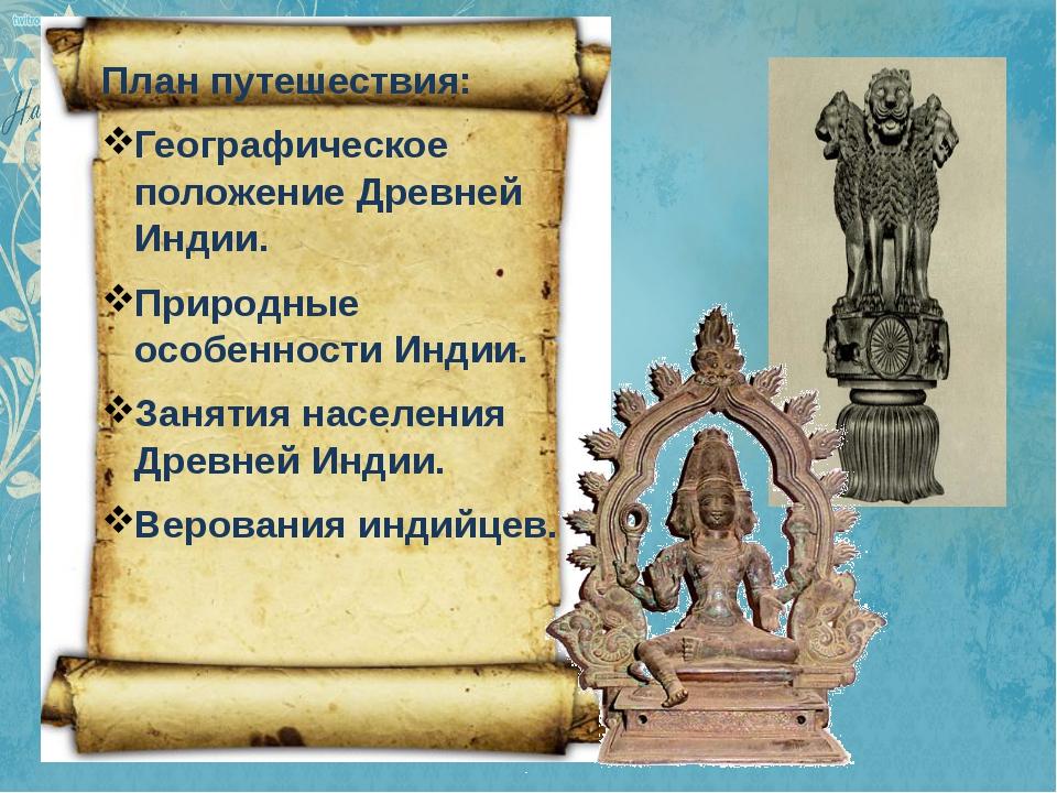 План путешествия: Географическое положение Древней Индии. Природные особеннос...