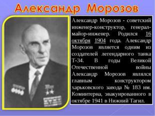 Александр Морозов - советский инженер-конструктор, генерал-майор-инженер. Род
