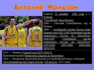 Родился 14 октября 1985 года в г. Клинцы. Российский баскетболист. 2008— уч