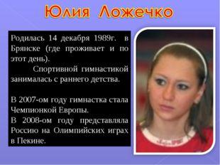 Родилась 14 декабря 1989г. в Брянске (где проживает и по этот день). Спортивн