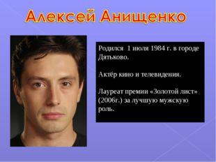 Родился 1 июля 1984 г. в городе Дятьково. Актёр кино и телевидения. Лауреат п